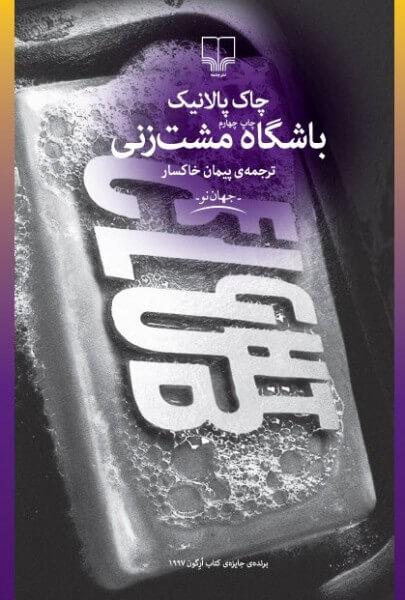 جلد کتاب باشگاه مشتزنی