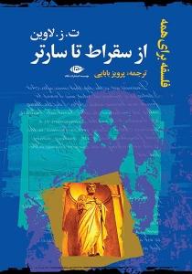 جلد کتاب از سقراط تا سارتر
