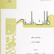 جلد کتاب کلیات فلسفه