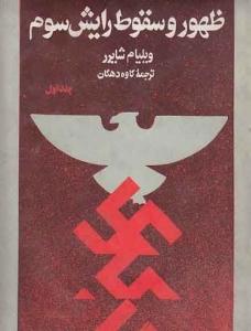 جلد کتاب ظهور و سقوط رایش سوم