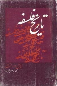 جلد کتاب تاریخ فلسفه