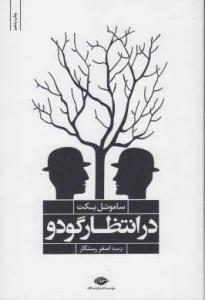 جلد کتاب در انتظار گودو