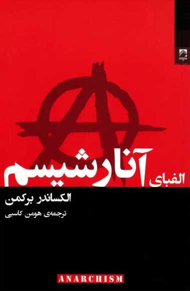 جلد کتاب الفبای آنارشیسم