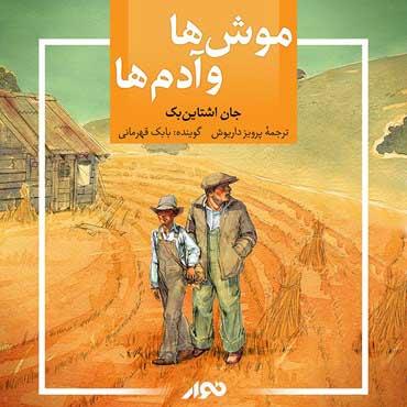 جلد کتاب موشها و آدمها